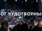 Вячеслав Маслов — Бог Чудотворный