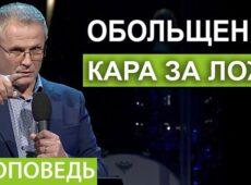 Александр Шевченко — Обольщение — кара за ложь