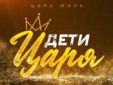 Дети Царя - Алексей Коломийцев