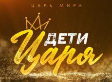 Алексей Коломийцев — Дети Царя