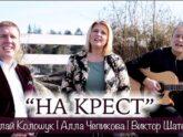Алла Чепикова — На крест