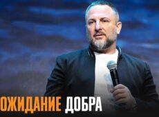 Эдуард Дерёмов - Ожидание добра