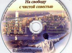 Геннадий Никутьев. На свободу с чистой совестью