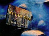 Инна Набокова. Альбом: Жить как петь (2005)