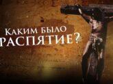 Каким было распятие Иисуса Христа?