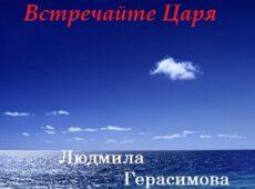 Людмила Герасимова. Встречайте Царя