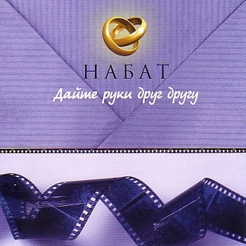 Набат. Альбом: Дайте руки друг другу (2005)