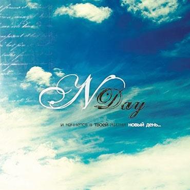 Nday. Альбом: Новый день (2009)