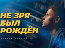 Nikita Isakov — Не зря был рождён