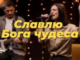 Purim music — Славлю Бога чудеса