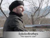 Sokolovbrothers — Не просто сон