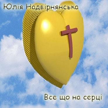 Юлія Надвірнянська. Альбом: Все що на серці