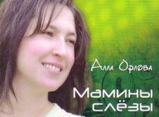 Алла Орлова. Альбом: Мамины слёзы (2010)