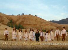 Белый Ангел — Да будет Имя Бога благословенно