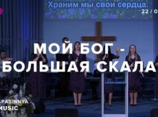 Церковь Спасение — Мой Бог — большая скала
