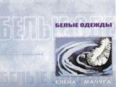 Елена Мачуга. Альбом: Белые одежды