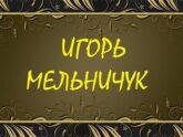 Игорь Мельничук. Альбом: Позови — услышу (2007)