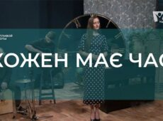 Иванна Олейник — Кожен має час