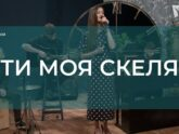 Иванна Олейник — Ти моя скеля