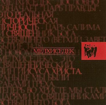 Мелхиседек. Альбом: Мелхиседек (2001)