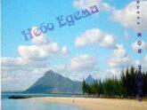 Моя Земля. Альбом: Небо Эдема (2002)