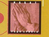 Набат. Альбом: Ради Христа (2005)