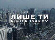 Nikita Isakov – Лише Ти