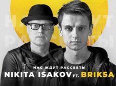 Nikita Isakov — Нас ждут рассветы