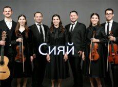 Семья Кирнев — Сияй