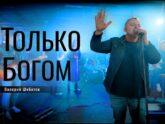 Валерий Шибитов — Только Богом