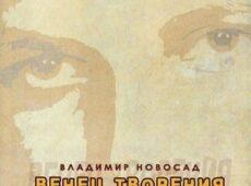 Владимир Новосад. Альбом: Венец творения (2007)