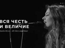 Ачинск — Вся честь и величие