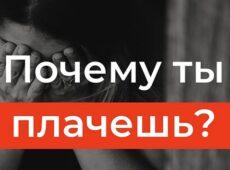 Богдан Бондаренко - Почему ты плачешь?