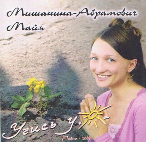 Майя Мишанина-Абрамович. Учись у солнца