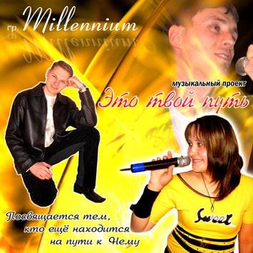 Millennium. Альбом: Это твой путь (2006)