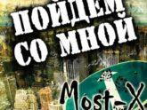 Most-X. Альбом: Пойдем со мной (2010)