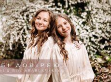 Rachel, Rita Shablevskiy — Тобі Довіряю