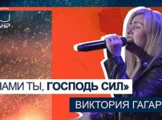 Виктория Гагарина — С нами Ты, Господь сил