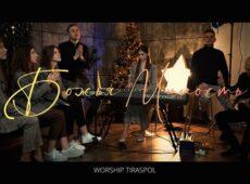 Worship Tiraspol — Божья Милость