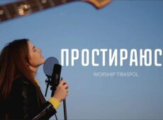 Worship Tiraspol — Простираюсь