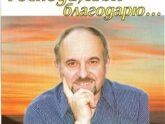 Александр Каракуц. Господи, за все благодарю (2006)
