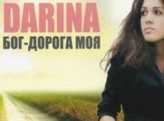 Дарина Кочанжи. Альбом: Бог — дорога моя (2012)