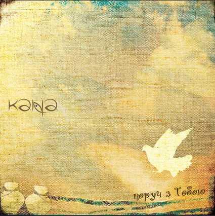 Кана. Альбом: Поруч з Тобою (2007)