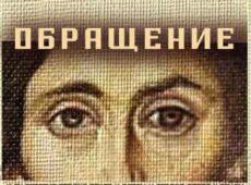 Краеугольный Камень. Альбом: Обращение (2005)