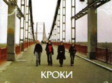 Кроки. Альбом: Володар таємниць (2006)