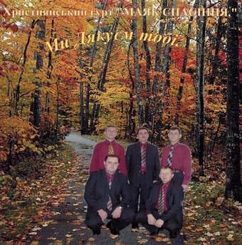 Маяк Спасіння. Альбом: Ми дякуєм Тобі