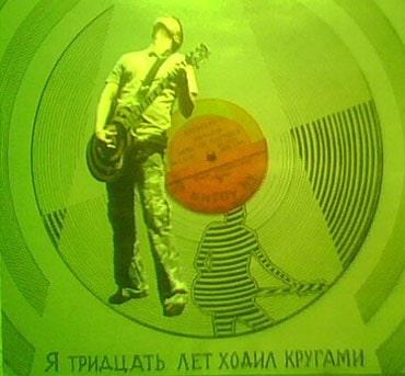 Сергей Капранов. Я тридцать лет ходил кругами