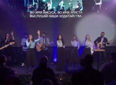 Скиния — Во имя Иисуса