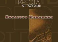 Виолетта Макокина. Тень Креста от Голгофы (2012)
