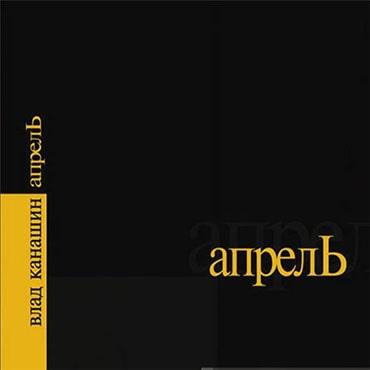 Влад Канашин. Альбом: Апрель (2005)